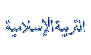 التربية الإسلامية: الأول ابتدائي