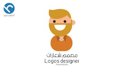 مصمم الشعارات (Logo Designer)