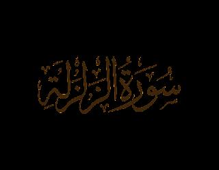 Khawab Main Soorah Al-zilzala Parrhana