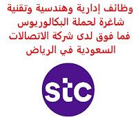 وظائف إدارية وهندسية وتقنية شاغرة لحملة البكالوريوس فما فوق لدى شركة الاتصالات السعودية في الرياض تعلن شركة الاتصالات السعودية, عن توفر وظائف إدارية وهندسية وتقنية شاغرة لحملة البكالوريوس فما فوق, للعمل لديها في الرياض وذلك للوظائف التالية: 1- مدير مبيعات (Sales Manager) (وظيفتان): المؤهل العلمي: بكالوريوس, ويفضل ماجستير في إدارة الأعمال، التسويق، المبيعات الخبرة: ست سنوات على الأقل من العمل في المبيعات. أن يجيد اللغة الإنجليزية 2- مدير قسم تصميم محفظة الأعمال (Portfolio Design Section Manager): المؤهل العلمي: بكالوريوس في تقنية المعلومات الخبرة: خمس سنوات على الأقل من العمل في مجال تقنية المعلومات أن يجيد اللغة الإنجليزية 3- مدير قسم تميز المنتجات (Product Excellence Section Manager): المؤهل العلمي: بكالوريوس في الهندسة الخبرة: خمس سنوات على الأقل من العمل في خدمات المنتجات بقطاع الاتصالات أن يجيد اللغة الإنجليزية للتـقـدم لأيٍّ من الـوظـائـف أعـلاه اضـغـط عـلـى الـرابـط هنـا          اشترك الآن في قناتنا على تليجرام        شاهد أيضاً: وظائف شاغرة للعمل عن بعد في السعودية       شاهد أيضاً وظائف الرياض   وظائف جدة    وظائف الدمام      وظائف شركات    وظائف إدارية                           لمشاهدة المزيد من الوظائف قم بالعودة إلى الصفحة الرئيسية قم أيضاً بالاطّلاع على المزيد من الوظائف مهندسين وتقنيين   محاسبة وإدارة أعمال وتسويق   التعليم والبرامج التعليمية   كافة التخصصات الطبية   محامون وقضاة ومستشارون قانونيون   مبرمجو كمبيوتر وجرافيك ورسامون   موظفين وإداريين   فنيي حرف وعمال     شاهد يومياً عبر موقعنا وظائف السعودية اليوم وظائف السعودية للنساء وظائف اليوم وظائف كوم وظائف في السعودية للاجانب وظائف السعودية للمقيمين وظائف السعودية 24 وظائف السعودية لغير السعوديين محاسبين بالرياض وظائف حراس امن في صيدلية الدواء مطلوب سباك بالرياض مطلوب سباك جدة مطلوب مصمم مواقع عن بعد حارس امن جدة وظائف حراس أمن في جدة وظائف محامين بالسعودية مطلوب مصمم مواقع وظائف امن بجده صندوق الاستثمارات العامة توظيف محاسب الرياض وظائف حراس امن بدون تأمينات الراتب 3600 ريال مطلوب مساح مطلوب محامي عمل نظافة مطلوب خدمة عملاء مطلوب عاملة نظافة بجدة مطلوب عاملة نظافة بالرياض وظائف مترجمين وظائف الري