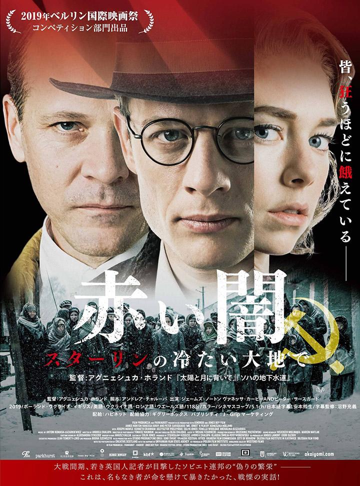 Японський постер фільму «Ціна правди»