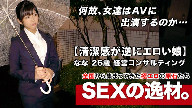 261ARA-446 【超SSS激カワ会社員】26歳【清潔感が逆にエロい】ななち...
