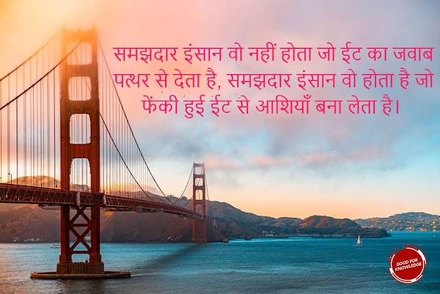 Motivation_Quotes_in_Hindi_on_thinking