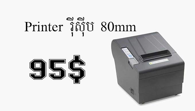 UNIK Thermal Receipt Printer 80mm