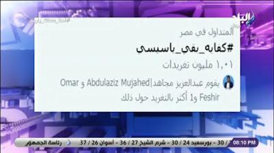 احمد موسى, هاشتاج مزور, الاخوان المسلمين, الاخوان الارهابية,