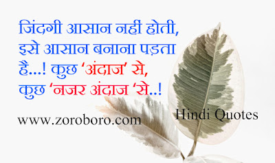 Hindi Quotes For Success. Inspirational Hindi Quotes On Life, Students, Love. बड़ा सोचोगे तो बड़ा बनोगे. हिन्दी Thoughts images, photos ,wallpapers hindi quotes about life and love,hindi quotes in english,hindi quotes on life with images,personality quotes in hindi,truth of life quotes in hindi,100 motivational quotes in hindi,images,zoroboro,amazon,motivational quotes in hindi for students,beautiful quotes on life in hindi,hindi thoughts for school assembly,thoughts in hindi and english,marathi thought,hindi quotes about life and love,punjabi thought,hindi quotes in english,marathi quote,gujarati quote,hindi quotes for students,thought anmol vachan,kismat suvichar hindi,golden thoughts of life in hindi,personality quotes in english,motivational quotes in hindi for students,quotes in hindi,bitter truth of life quotes in hindi,motivational quotes in hindi with pictures,quotes on hindi language,hindi quotes attitude,beautiful quotes in hindi for girl,motivational quotes in hindi ,jabardast quotes in hindi,sun motivational status in hindi,moral messages in hindi,student motivation line in hindi,hindi thoughts for school assembly,thoughts in hindi and english,marathi thought,hindi quotes about life and love,punjabi thought,hindi quotes in english,golden thoughts of life in hindi,personality quotes in english,inspirational quotes in hindi for students,student motivation line in hindi,motivational quotes in hindi for students,hindi quotes about life and love,hindi quotes in english,motivational quotes in hindi with pictures,truth of life quotes in hindi,personality quotes in hindi,motivational quotes in hindi 140,100 motivational quotes in hindi,Hindi inspirational quotes in Hindi ,Hindi motivational quotes in Hindi,Hindi positive quotes in Hindi ,Hindi inspirational sayings in Hindi ,Hindi encouraging quotes in Hindi ,Hindi best quotes,quotes on love, quotes on life, quotes on friendship ,quotes for best friend, quotes for girls, quotes for brother, quotes about life ,quotes about friendship ,quotes attitude ,quotes about nature ,quotes about smile ,quotes about family, quotes about teachers, quotes about change ,quotes about parents ,a quotes on life ,a quotes for sister, a quotes about love ,a quotes on smile88 ,a quotes for best friend, a quotes for my love8 ,a quotes for teachers day ,a quotes before welcome speech ,a quotes pll ,a quotes about yourself, quotes by guru nanak, quotes by rumi ,quotes by famous people, quotes by mahatma gandhi, quotes by gulzar ,quotes by buddha,inspirational images,inspirational stories,inspirational quotes in marathi,inspirational thoughts,inspirational books,inspirational songs,inspirational status,inspirational attitude quotes,inspirational and motivational quotes,inspirational anime,inspirational articles,inspirational art,inspirational animated movies,inspirational ads,inspirational autobiography,inspirational art quotes,inspirational and motivational stories,a inspirational story,a inspirational quotes,a inspirational words,a inspirational story in hindi,a inspirational thought,a inspirational speech,a inspirational poem,a inspirational message for teachers,a inspirational person,a inspirational prayer,inspirational birthday wishes,inspirational birthday wishes for dad,inspirational bollywood movies,inspirational books in marathi,inspirational books to read,inspirational bollywood songs,inspirational birthday quotes,inspirational books for teens,inspirational blogs,b inspirational words,b.inspirational,inspirational bday quotes,motivational speech,motivational quotes in marathi,motivational movies,motivational video,motivational attitude quotes,motivational articles,motivational audio,motivational alarm tone,motivational audio books,motivational attitude status,motivational attitude quotes in marathi,motivational audio download,motivational and inspirational quotes,motivational articles in marathi,a motivational story,a motivational speech,a motivational thought,a motivational poem,a motivational quote,a motivational story in hindi,a motivational quotes for students,a motivational thought in hindi,a motivational words,a motivational poem in hindi,inspirational messages Hindi ,Hindi famous quote,Hindi uplifting quotes,Hindi motivational words,motivational thoughts in Hindi ,motivational quotes for work,inspirational words in Hindi ,inspirational quotes on life in Hindi ,daily inspirational quotes Hindi,motivational messages,success quotes Hindi ,good quotes,best motivational quotes Hindi ,positive life quotes Hindi,daily quotesbest inspirational quotes Hindi,inspirational quotes daily Hindi,motivational speech Hindi,motivational sayings Hindi,motivational quotes about life Hindi,motivational quotes of the day Hindi,daily motivational quotes in Hindi,inspired quotes in Hindi,inspirational in Hindi,positive quotes for the day in Hindi,inspirational quotations  in Hindi ,famous inspirational quotes  in Hindi ,inspirational sayings about life in Hindi ,inspirational thoughts in Hindi ,motivational phrases  in Hindi ,best quotes about life,inspirational quotes for work  in Hindi ,short motivational quotes  in Hindi ,daily positive quotes,motivational quotes for success famous motivational quotes in Hindi,good motivational quotes in Hindi,great inspirational quotes in Hindi,positive inspirational quotes,most inspirational quotes in Hindi ,motivational and inspirational quotes,good inspirational quotes in Hindi,life motivation,motivate in Hindi,great motivational quotes  in Hindi motivational lines in Hindi,positive motivational quotes in Hindi,short encouraging quotes,motivation statement,inspirational motivational quotes,motivational slogans in Hindi,motivational quotations in Hindi,self motivation quotes in Hindi,quotable quotes about life in Hindi ,short positive quotes in Hindi,some inspirational quotessome motivational quotes,inspirational proverbs,top inspirational quotes in Hindi ,inspirational slogans in Hindi ,thought of the day motivational in Hindi ,top motivational quotes,some inspiring quotations,motivational proverbs in Hindi,theories of motivation,motivation sentence,most motivational quotes,daily motivational quotes for work in Hindi,business motivational quotes in Hindi,motivational topics in Hindi,new motivational quotes in Hindi,inspirational phrases,best motivation,motivational articles,famous positive quotes in Hindi,latest motivational quotes,motivational messages about life in Hindi ,motivation text in Hindi ,motivational posters  in Hindi inspirational motivation inspiring and positive quotes  in Hindi  inspirational quotes about success words of inspiration quotes words of encouragement quotes words of motivation and  in Hindi encouragement,words that motivate and inspire,motivational comments inspiration sentence motivational captions motivation and inspiration best motivational words,uplifting inspirational quotes encouraging inspirational quotes highly motivational quotes encouraging quotes about life  in Hindi motivational taglines positive motivational words quotes of the day about life best encouraging quotesuplifting quotes about life inspirational quotations about life very motivational quotes in Hindi positive and motivational quotes in Hindi  motivational and inspirational thoughts  in Hindi motivational thoughts  in Hindi quotes good motivation spiritual motivational quotes a motivational quote,best motivational sayings  in Hindi motivatinal  in Hindi motivational thoughts on life uplifting motivational quotes motivational motto,today motivational thought motivational quotes of the day success motivational speech  in Hindi quotesencouraging slogans in Hindi some positive quotes in Hindi ,motivational and inspirational messages  in Hindi motivation phrase best life motivational quotes encouragement and inspirational quotes i need motivation,great motivation encouraging motivational quotes positive motivational quotes about life best motivational thoughts quotes inspirational quotes motivational words about life the best motivation,motivational status inspirational thoughts about life best inspirational quotes about life motivation for success in life,stay motivated famous quotes about life need motivation quotes best inspirational sayings excellent motivational quotes,inspirational quotes speeches motivational videos motivational quotes for students motivational inspirational thoughts,quotes on encouragement and motivation motto quotes inspirationalbe motivated quotes quotes of the day inspiration and motivationinspirational and uplifting quotes get motivated quotes my motivation quotes inspiration motivational poems,some motivational words,motivational quotes in english in Hindi what is motivation inspirational  in Hindi motivational sayings motivational quotes quotes motivation explanation motivation techniques great encouraging quotes  in Hindi motivational inspirational quotes about life some motivational speech encourage and motivation positive encouraging quotes positive motivational  in Hindi sayings,motivational quotes messages best motivational quote of the day,whats motivation best motivational quotation,good motivational speech words of motivation quotes it motivational quotes positive motivation inspirational words motivationthought of the day inspirational motivational best motivational and inspirational quotes motivational quotes for success in life in Hindi motivational strategies in Hindi motivational games motivational phrase of the day good motivational topics,motivational lines for life  in Hindi motivation tips motivational qoute motivation psychology message motivation inspiration,inspirational motivation quotes, in Hindi  inspirational wishes motivational quotation in english best motivational phrases,motivational speech motivational quotes sayings motivational quotes about life and success topics related to motivation motivationalquote i need motivation quotes importance of motivation positive quotes of the day motivational group motivation some motivational thoughts motivational movies inspirational motivational speeches motivational factors,quotations on motivation and inspiration motivation meaning motivational life quotes of the day good motivational sayings,good and inspiring quotes motivational wishes motivation definition motivational songs best motivational sentences, motivational sites best quote for the day inspirational, matt foley motivational speaker motivational tapes,running motivation quotes interesting motivational quotes motivational n inspirational quotes quotes related to motivation,motivational quotes about people motivation quotes about life best inspirational motivational quotes motivational sayings for life motivation  in Hindi test motivational motto in life good encouraging quotes motivational quotes by a motivational thought in Hindi ,emotional motivational quotes best motivational captions motivational activities motivational ideas inspiration sayings,a good motivational quote good motivational thoughts good motivational phrases best inspirational thoughts motivational sports quotes real motivational quotes,quotes about life and motivation motivation sentences for life,define motive,any motivational quotes,nice motivational quotes  in Hindi motivational tools  in Hindi strong motivational quotes motivational quotes and inspirational quotes a motivational messageI good motivational lines caption about motivation about motivation need some motivation quotes serious motivational quotes some motivation motivational person quotes best motivational thought of the day uplifting and motivational quotes a great motivational quote famous motivational phrases motivational quotes and thoughts motivational new quotes inspirational  in Hindi thoughts  in Hindi and motivational quotes in Hindi maslow motivation good and motivational quotes in Hindi powerful motivational quotes  in Hindi best quotes about motivation and inspiration positive motivational quotes for the day,the best uplifting quotes inspirational words and quotes  in Hindimotivation research,english quotes motivational some good motivational quotes good motivational captions, in Hindi good inspirational quotes about life  in Hindi wise motivational quotes in Hindi ,best life motivation caption for motivation i need some motivation quotes motivation & inspiration quotes inspirational words of motivation good encourage life quotes in Hindi motivation in full motivational quotes quotes of inspiring life positive motivational phrases good motivational  in Hindi quotes for life famous motivational quotations inspirational sayings to encourage,motivation motivational quotes,daily motivation inspiring quotes in Hindi  of encouragement motivational philosophy quotes  in Hindi good quotes encouragement more motivational quotes what is the meaning of motivation,inspirational phrases about life,social motivation some motivational quotes about life in Hindi ,best motivational proverbs  in Hindi motivational quotes for motivation,life and inspirational quotes,beautiful motivational quotes motivational quotes and messages in Hindi i need a motivational quote  in Hindi good proverbs on motivation good sentences for motivation,beautiful quotes inspiration motivation in Hindi motivation in education motivational proverbs and sayings quotes of inspiration in life motivation famous quotes in Hindi  a quote about motivation motivational cards a good motivation, motivational quotes i motivational quotes for yoU best motivational motto,well known motivational quotes,inspiration life quotes,inspirational sayings about motivation in Hindi inspiring words to motivate list of motivational thoughts,motivational q,motivation scale motivation quote of the day what's a motive in Hindi ,motivational lifestyle quotes positive quotes about motivation quotes and motivation  in Hindi to motivate someone quotes,quotes regarding motivation give me some motivational quotes need some inspiration quotes define the term motivation in Hindi  good inspirational captions motivate someone quotes inspirational motivational phrases explain the meaning of the term motivation famous quotes about motivation and inspiration helpful motivational quotes in Hindi ,quotes motivations positive motivational statements in Hindi ,what is the definition of motivation de motivation what is motivated motivational quotes and phrases in Hindi motivation life quotes in Hindi  management and motivation personal motivation quotes what is motivational speech,motivational life quotes and sayings quotes  in Hindi about succeeding in life motivation quotes for life in Hindi ,inspirational thoughts on motivation motivational enhancement motivation though programming motivation motivation inspiration quotes for life,motivation code inspirational motivational quotes of the day motivational and inspirational quotes on life in Hindiwhat does motive mean quotes motivation in life inspirational quotes success motivation inspiration quotes on life motivating quotes and sayings inspiration and motivational quotes,motivation for friends motivation meaning and definition inspirational sentences about life good inspiration quotes quote of motivation the day inspirational or motivational quotes motivation system in Hindi my inspiration in life quotes motivational terms explain the term motivation inspirational words about life,some inspirational quotes about life inspiration quotes of life motivational qoute of the day best quotes about inspirational life give me some motivation best motivational quotes for students motivational wishes quotes in Hindi,great motivational quotes for life what is meant by the term motivation in Hindifamous quotes inspirational motivational,motivational quotes and meaning,nice and inspirational quotes in Hindi  life inspiration qoutes,quotes on inspirational life best inspiring quotes on life m0tivational quotes quote about encouragement in life,explain the meaning of motivation,motivational coats quotes inspiration quotes life motivational speech meaning in Hindi motivational quotes and sayings in Hindi ,get the definition of motivation inspirational uplifting quotes about life meaning of the term motivation,good motivational quotes or sayings motivation description nice motivation motivational quotes,inspiration motivational quotes qoute motivation,the best inspirational quotes about life good motivational words best quotes for inspiring life,motivation and inspirational quotes best motivation for life motivation is a quotes on inspiration on life,inspirational qoute about life,motivation what is it,simple definition of motivation,qoute about motivation,inspirational and motivational sayings,motivational motivational quotes motivational quotes for everyone,motivation dictionary,what is good  in Hindimotivation,what are some motivations motive show,inspirational motivations,qoute of motivation nice and positive quotes i can motivational quotes,famous inspirational quotes about life,what do you understand by the term  in Hindimotivation,motivation to live quotes how to define motivation positive ,motivational quotes for life,you are the best motivation quotes of encouragement about life in Hindi do it motivational quotes a inspirational quote about life define inspirational motivation what does the term motivation mean best quotes motivation life,life inspirational qoute motivational qoute for the day,is motivational a word in Hindi inspirational quotes to do better,what is a motivational quote motivational quotes to do better quotes that will motivate you motivational quotes on encouragement life quotes inspirational quotes what is the definition of motivated motival quote is motivation in Hindi ,qoute for motivation what do u mean by motivation what does motivation,motivational techniques definition beautiful motivational quotes on life what are motivational words,i will motivation quote quotation life quotes that are inspiring,motivating inspirational quotes,nice inspirational quotes vational quotes