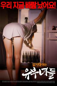 Married Women 2015 Full Korea Adult 18+ Movie Online