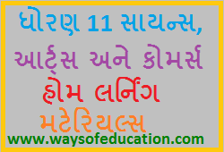 STD 11 SCIENCE,ARTS AND COMMERCE STREAM GUJARATI MEDIUM HOME LEARNING MATERIALS FOR GUJARAT BOARD(GSEB) STUDENTS JULY 2020