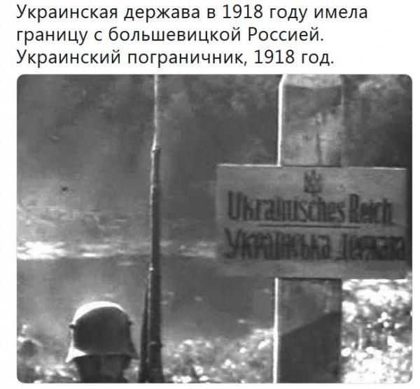 Украинский Рейх