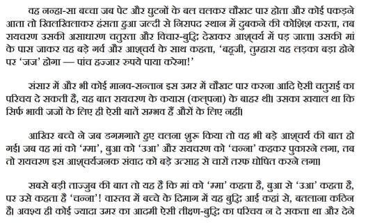 Lalla Babu Ki Vapsi Aur Dadi: Do Kahaniyan Hindi PDF