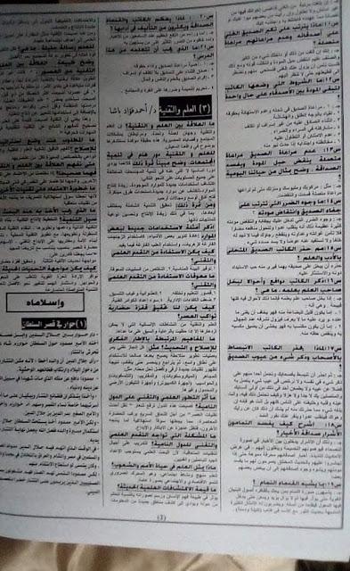 تجميع لكل امتحانات اللغة العربية والتربية الإسلامية للصف الثانى الثانوى 2020 2