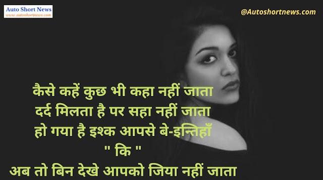 Love Shayari In Hindi   love shayari in hindi video download, love sad shayari in hindi, love sad shayari in hindi for boyfriend
