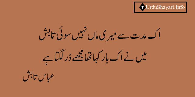 Ek Muddat Se Meri Maa Poetry by Abbas Tabish- maa shayari 2 lines image