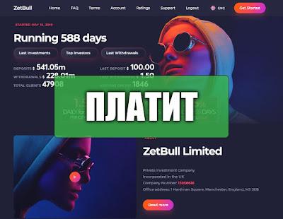 Скриншоты выплат с хайпа zetbull.com