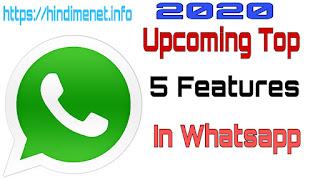 Whatsapp  मैं आने वाले हैं यह 5 नए फीचर्स 2020