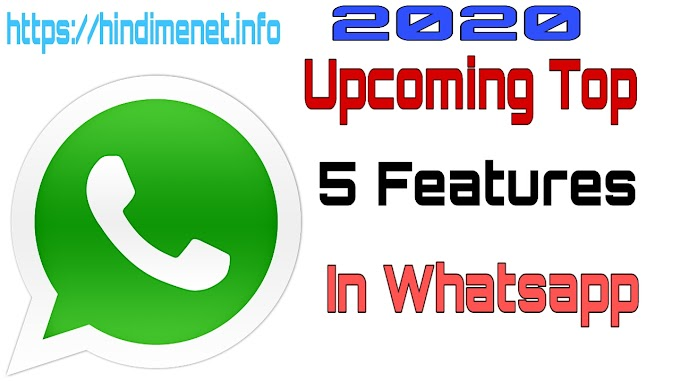 WhatsApp new features 2020 | Whatsapp Upcoming Features