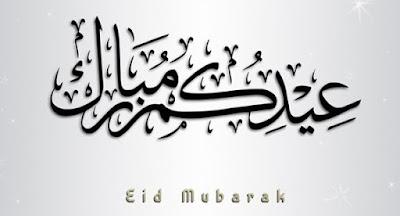 مسجات ورسائل تهنئة عيد الفطر المبارك 2019 | أجمل برقيات التهنئة وصور العيد