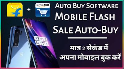 Best Amazon Flipkart Auto Buy Tool - Flashcart Auto Buy Extention For Flash Sale