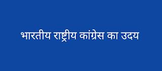 भारतीय राष्ट्रीय कांग्रेस का उदय