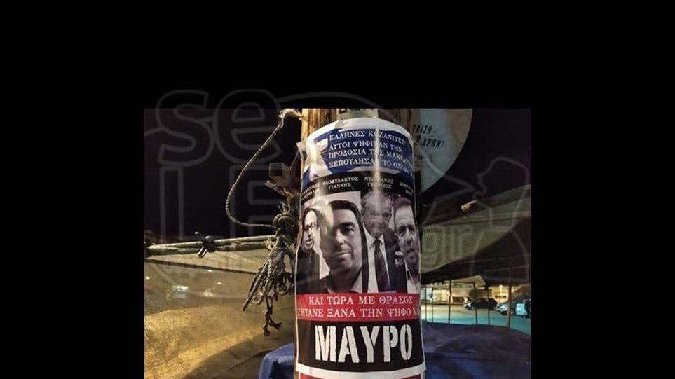Αφίσες στη Μακεδονία για τους βουλευτές του ΣΥΡΙΖΑ: «Μαυρίστε τους» λόγω των Πρεσπών