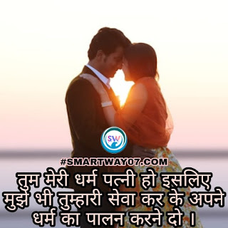 Wife And Husband Quotes In Hindi