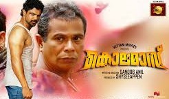 Kola Mass 2016 Malayalam Movie Watch Online