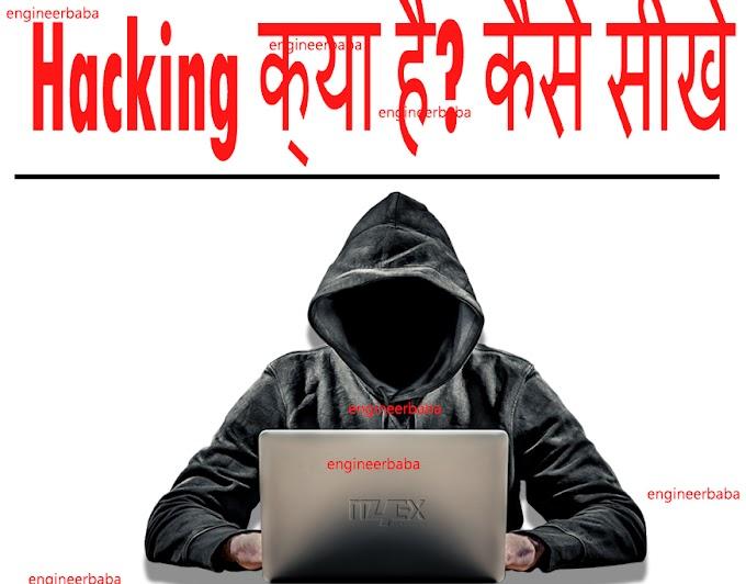 जानिए Hacking क्या है और कैसे सीखे