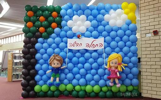 Welcome Back to School Balloon Wall by Avital & Nir Schechter of Balonir in Israel