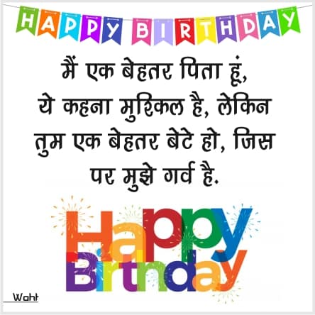 Birthday Wishes For Son in Hindi WhatsApp