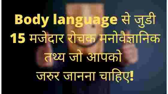 बॉडी लैंग्वेज के बारे में तथ्य|Psychology facts about body language in hindi