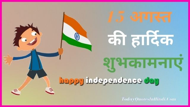 best shayari for independence day in hindi