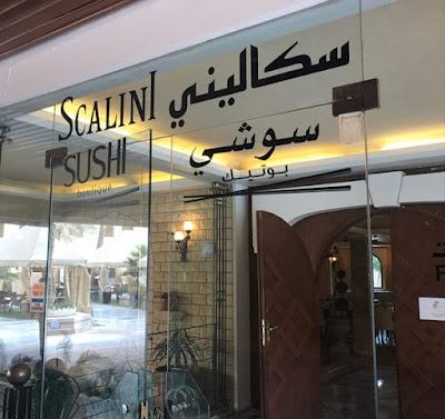 مطعم سكاليني الرياض | المنيو ورقم الهاتف واوقات العمل