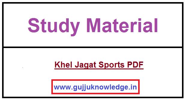 Khel Jagat Sports PDF file in Gujarati.