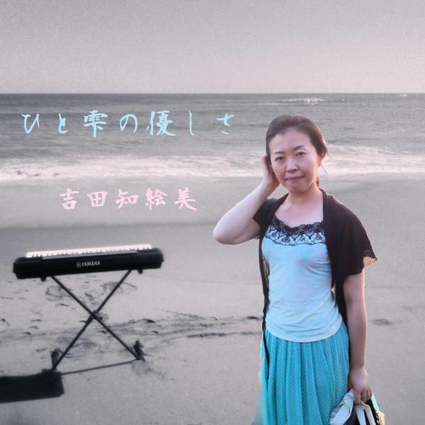 [Single] 吉田知絵美 – ひと雫の優しさ (2016.03.08/MP3/RAR)