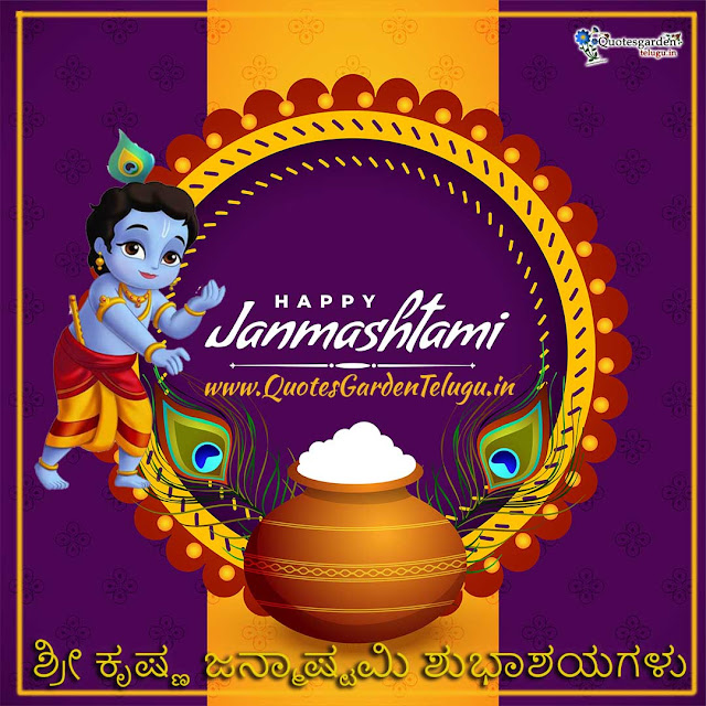 happy sree krishna janmashtami 2020 shubhashayagalu greetings wishes images in kannada