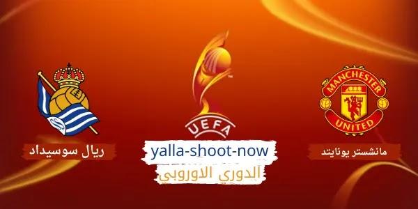 مباراة مانشستر يونايتد وريال سوسيداد الدوري الاوربي