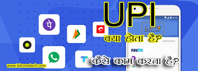 Unified Payment Interface/UPI
