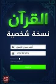 تحميل و قراءه كتاب القرآن الكريم pdf برابط مباشر
