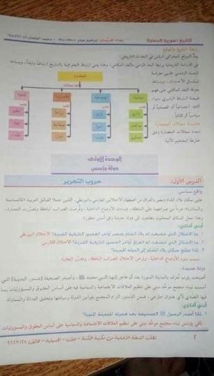 حل درس حروب التحرير
