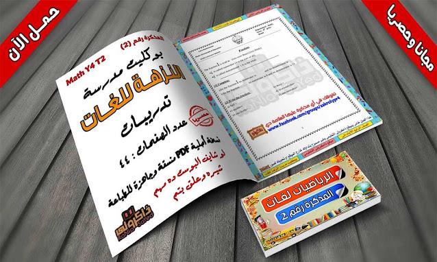 حصريا مذكرة Math للصف الرابع الابتدائى لغات ترم ثاني لمدرسة النزهة للغات