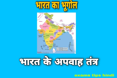 भारत के अपवाह तंत्र, Drainage System of India in Hindi