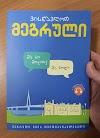 ვისწავლთ მეგრული / დიბგურუათ მარგალური / выучим мегрельский язык