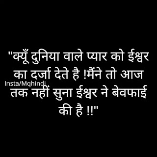 Love Best Quotes In Hindi