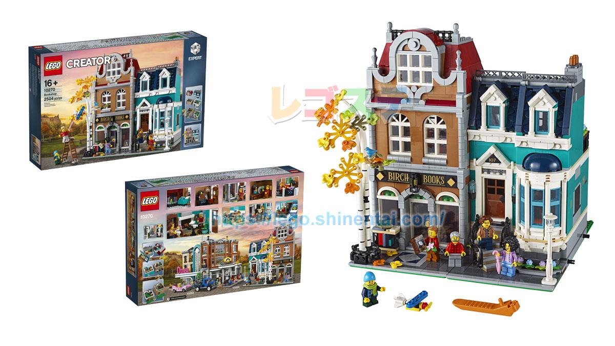 10270 本屋さん:レゴ(LEGO) クリエイター・エキスパート