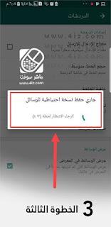 تم حظر رقمي من استخدام واتس اب