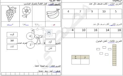 نماذج تمارين في الرياضيات واللغة العربية للصف الأول ابتدائي بصيغة وورد