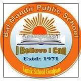 Balmandir Public School Goalpara Recruitment 2021 – 10 Teacher Posts
