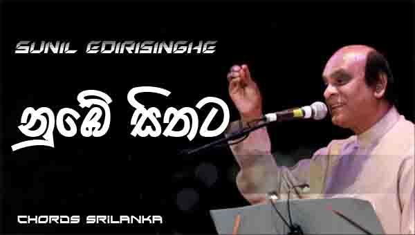Nube Sithata Punsanda Chords, Nube Sithata Punsanda Payala Wage Song Chords. Sunil Edirisinghe Songs Chords, Sinhala Song Chords, Old Sinhala Songs,