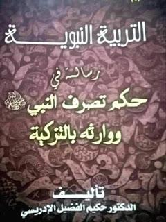كتاب : التربية النبويّة