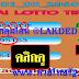 เลขเด็ด 3ตัวตรงๆ หวยทำมือ สูตรพม่า THAI ลอตเตอรี่ งวดวันที่ 2/3/61